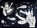 宇宙大王と宇宙王子