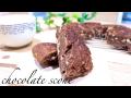 炊飯器で簡単チョコスコーン chocolate scone.