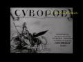 スヴォーロフ 1940