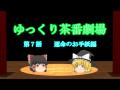 運命のお手紙編 ゆっくり茶番劇場第7話